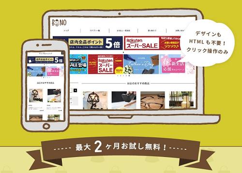 PCスマホ両対応のお店が最短15分で作れる!人気ページ制作ツールとは?